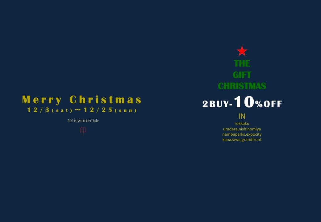2016クリスマス 横 ブログ青