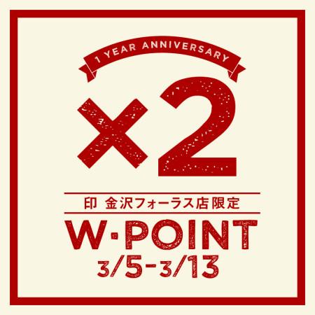 kanazawa_wpoint